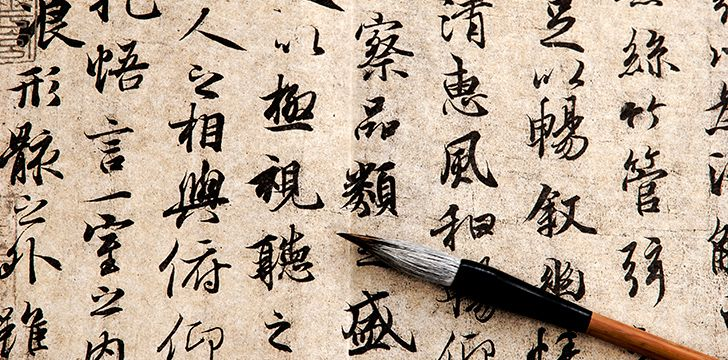 April 20th - Chinese Language Day.
