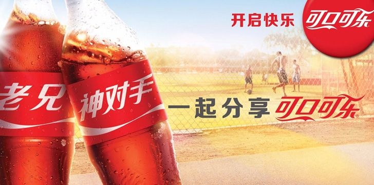 Coca-Cola translates perfectly to Chinese.