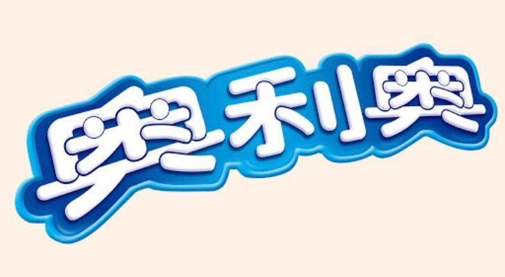 Oreo written in Chinese
