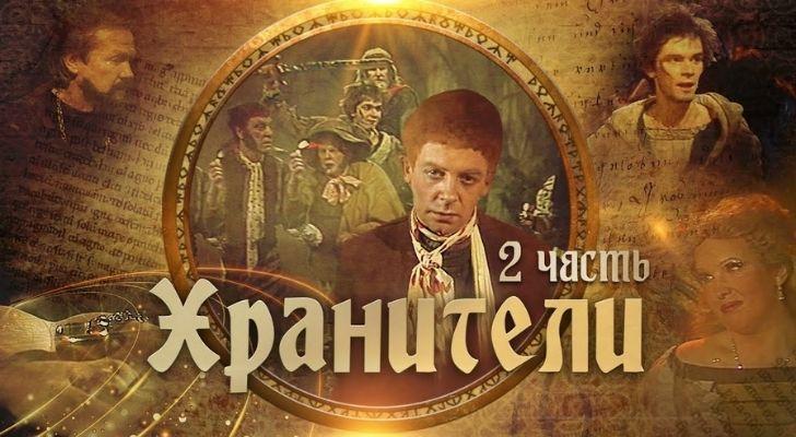 Khraniteli the Soviet version of Lord of the Rings